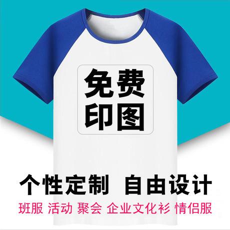 贵阳聚会纪念衫定制_同学会文化衫批发