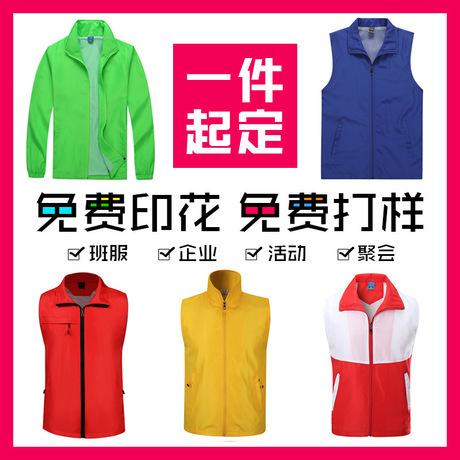贵阳义工宣传活动促销服装_志愿者马甲工作服