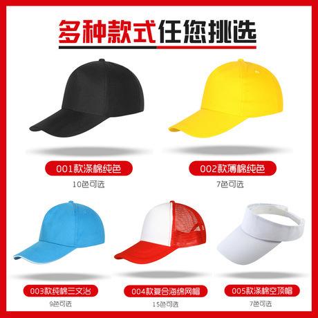 贵阳批发广告帽_帽子定制厂家