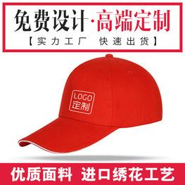 贵阳广告帽定做价格_订做广告帽子