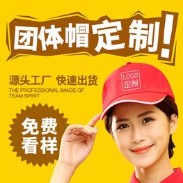 贵阳定做广告宣传帽_广告帽子制作